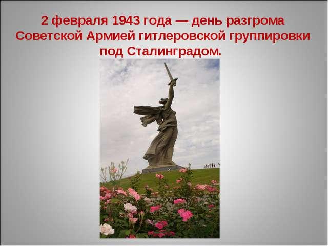 2 февраля 1943 года — день разгрома Советской Армией гитлеровской группировки...