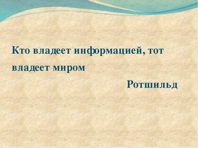 Кто владеет информацией, тот владеет миром Ротшильд