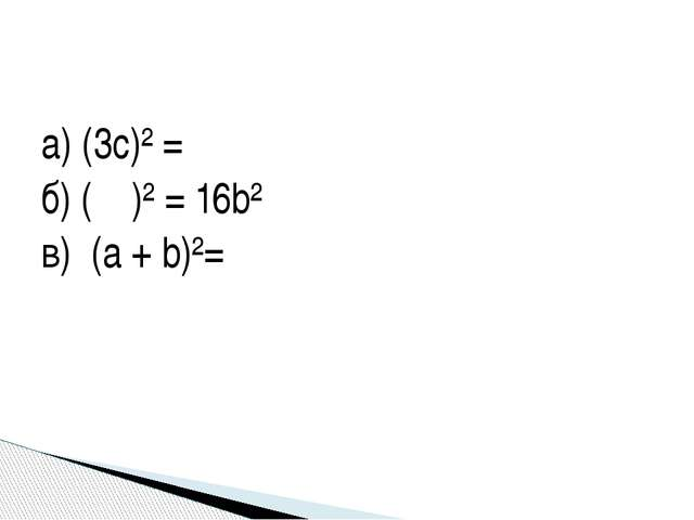 а) (3с)² = б) ( )² = 16b² в) (a + b)²=