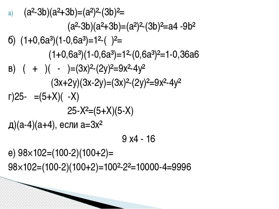 (a²-3b)(a²+3b)=(a²)²-(3b)²= (a²-3b)(a²+3b)=(a²)²-(3b)²=a4 -9b² б) (1+0,6a³)(1...