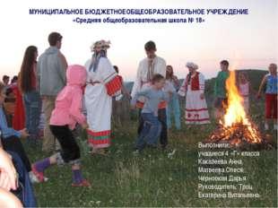 Выполнили: учащиеся 4 «Г» класса Каказеева Анна, Матвеева Олеся, Черноокая Да