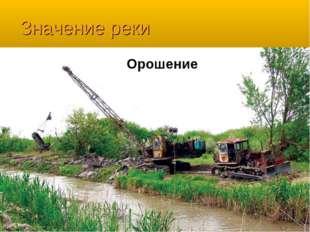 Значение реки Орошение