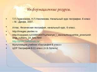 Информационные ресурсы. Т.П.Герасимова, Н.П.Неклюкова. Начальный курс географ