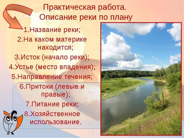 Практическая работа. Описание реки по плану * 1.Название реки; 2.На каком мат...