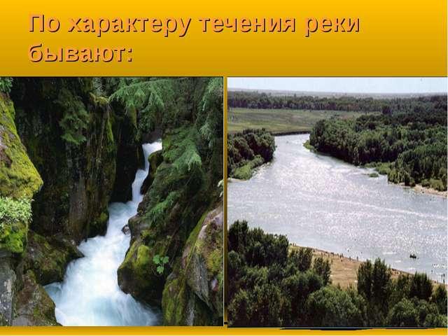 По характеру течения реки бывают: