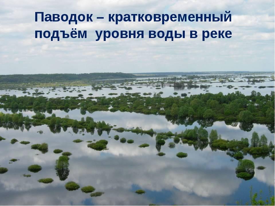 Паводок – кратковременный подъём уровня воды в реке