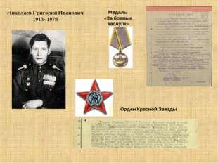 Николаев Григорий Иванович 1913- 1978 Медаль «За боевые заслуги» Орден Красно
