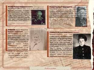 Климов Михаил Фёдорович родился в 1918 году в селе Тамир в крестьянской семье