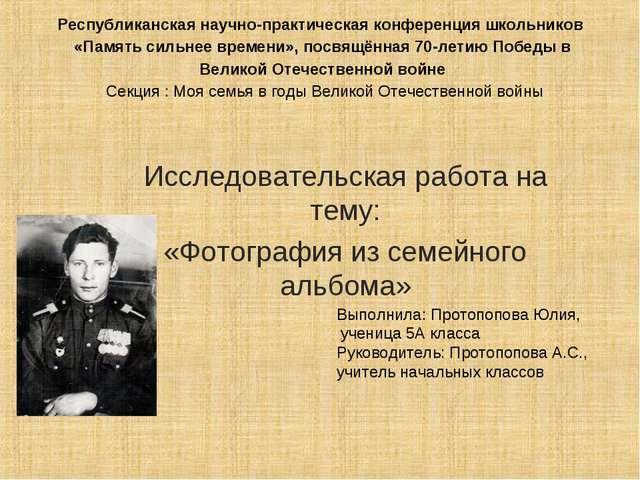 Исследовательская работа на тему: «Фотография из семейного альбома» Выполнила...