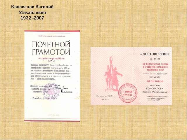 Коновалов Василий Михайлович 1932 -2007