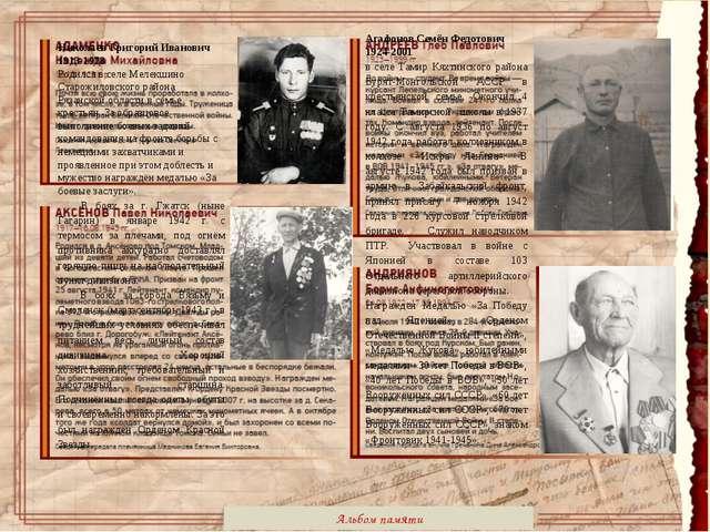 Николаев Григорий Иванович 1913-1978 Родился в селе Мелекшино Старожиловского...