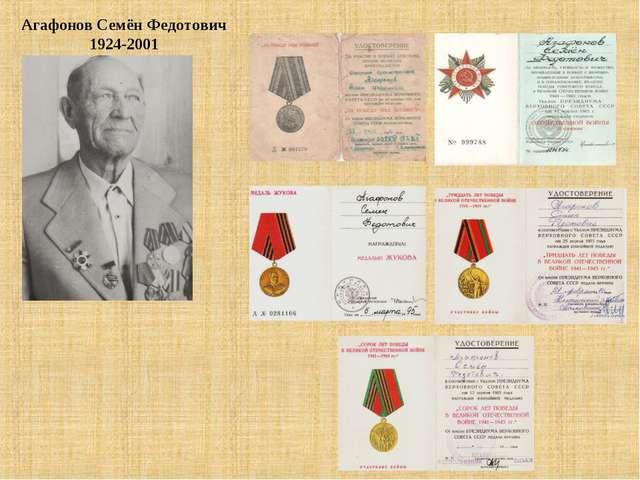 Агафонов Семён Федотович 1924-2001