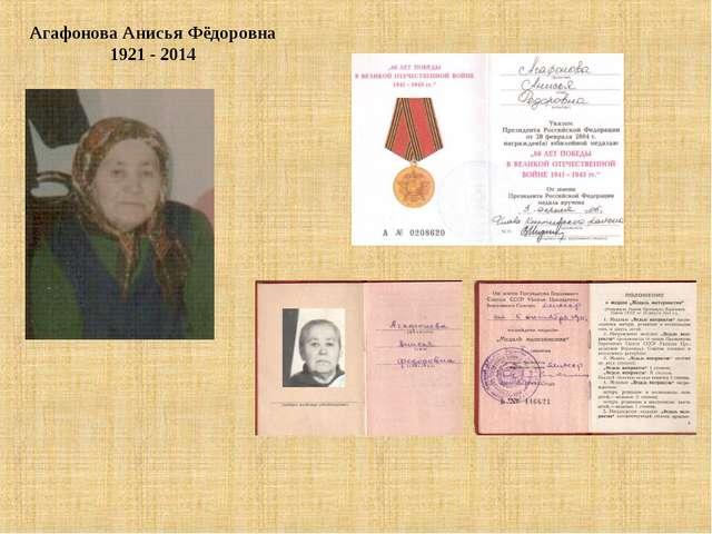 Агафонова Анисья Фёдоровна 1921 - 2014