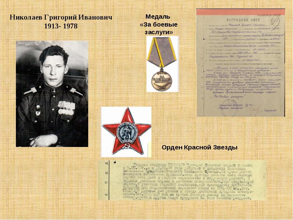 Николаев Григорий Иванович 1913- 1978 Медаль «За боевые заслуги» Орден Красно...