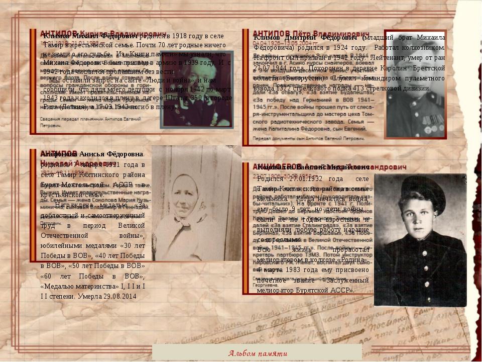 Климов Михаил Фёдорович родился в 1918 году в селе Тамир в крестьянской семье...