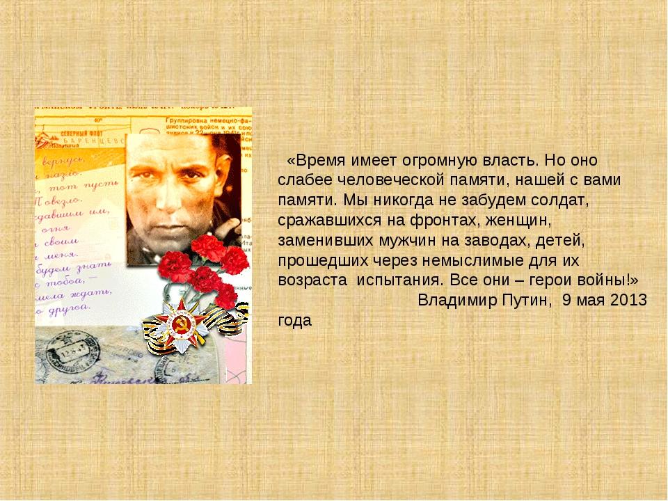 «Время имеет огромную власть. Но оно слабее человеческой памяти, нашей с вам...