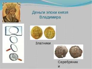 Деньги эпохи князя Владимира Златники Серебряники