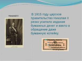 Николай II В 1915 году царское правительство Николая II резко усилило издани