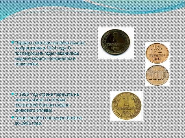 Первая советская копейка вышла в обращение в 1924 году. В последующие годы че...