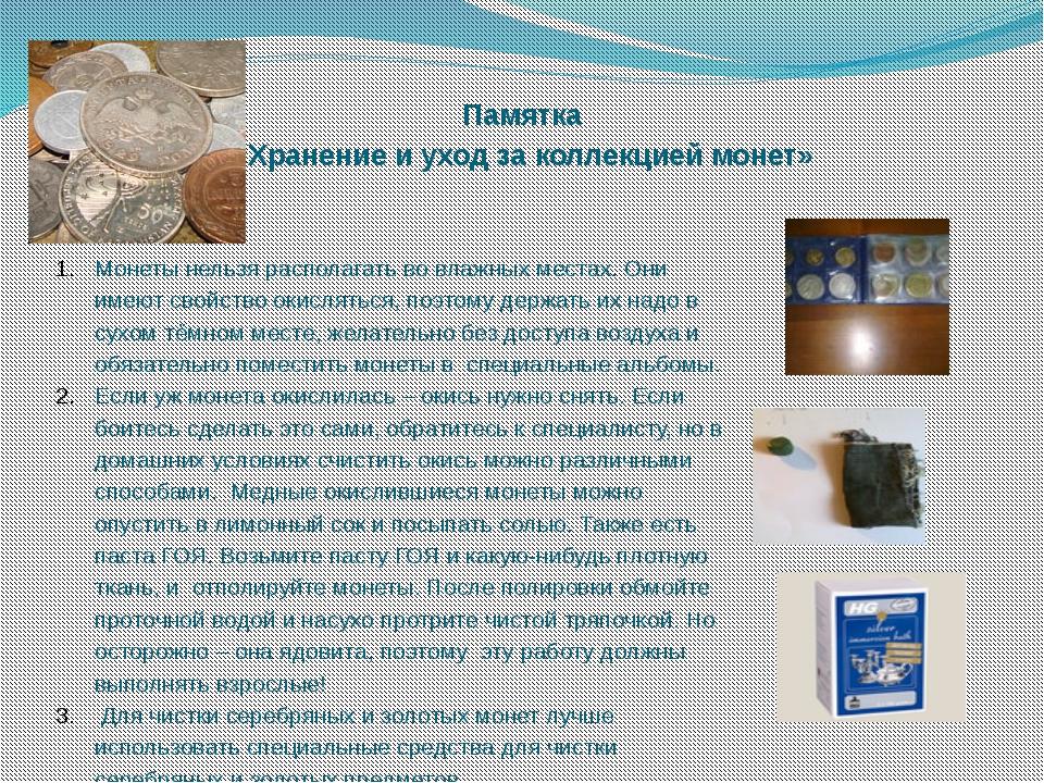 Памятка «Хранение и уход за коллекцией монет» Монеты нельзя располагать во вл...