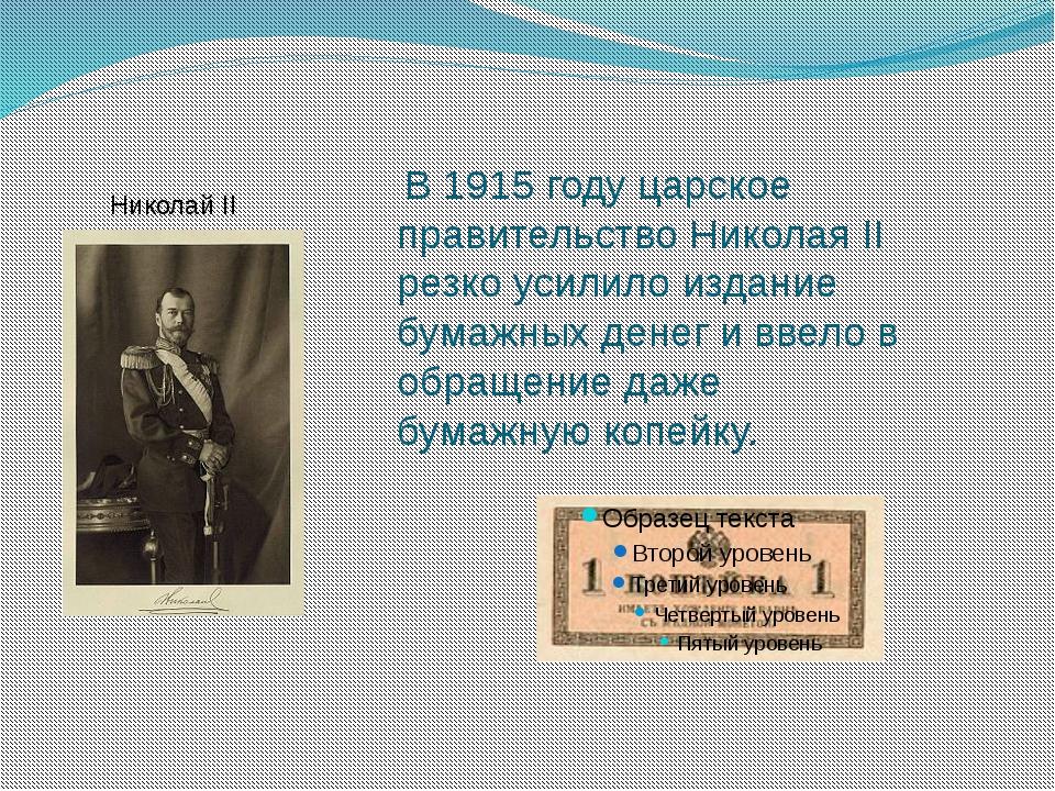 Николай II В 1915 году царское правительство Николая II резко усилило издани...