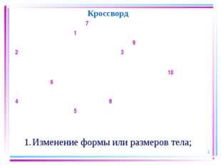 * Кроссворд Изменение формы или размеров тела; 7 1