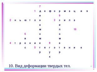 * 10. Вид деформации твердых тел. 7 1деформация