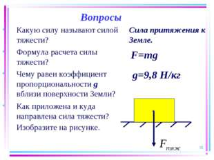 * Вопросы Какую силу называют силой тяжести? Формула расчета силы тяжести? Че