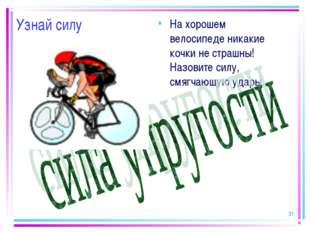 * Узнай силу На хорошем велосипеде никакие кочки не страшны! Назовите силу, с