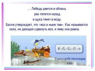 * … Лебедь рвется в облака, рак пятится назад, а щука тянет в воду. Басня утв