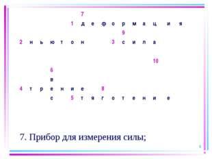 * 7. Прибор для измерения силы; 7 1деформация