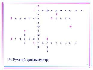 * 9. Ручной динамометр; 7 1деформация и