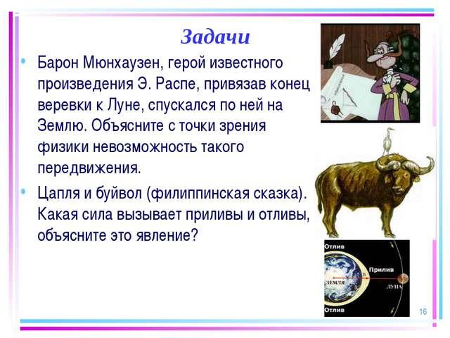 * Задачи Барон Мюнхаузен, герой известного произведения Э. Распе, привязав ко...