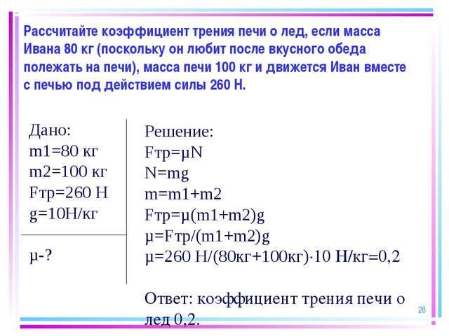 Рассчитайте коэффициент трения печи о лед, если масса Ивана 80 кг (поскольку...