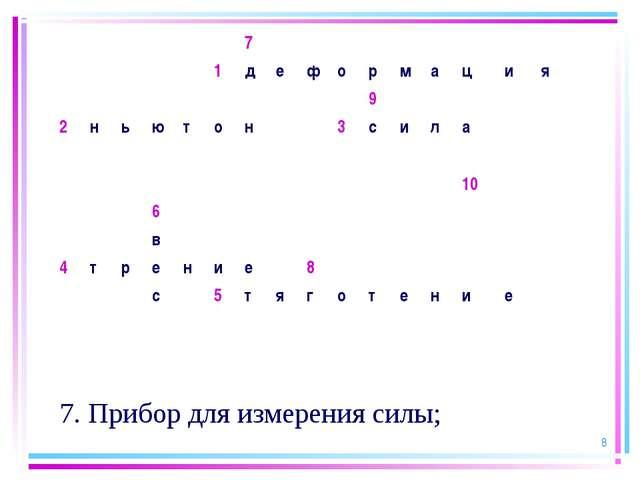 * 7. Прибор для измерения силы; 7 1деформация...