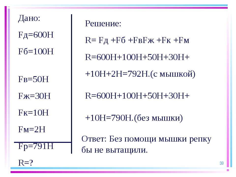 * Дано: Fд=600Н Fб=100Н Fв=50Н Fж=30Н Fк=10Н Fм=2Н Fр=791Н R=? R= Fд +Fб +FвF...