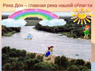 Река Дон – главная река нашей области *