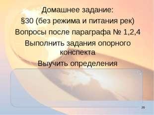 Домашнее задание: §30 (без режима и питания рек) Вопросы после параграфа № 1,