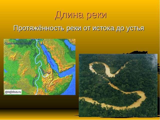 Длина реки Протяжённость реки от истока до устья