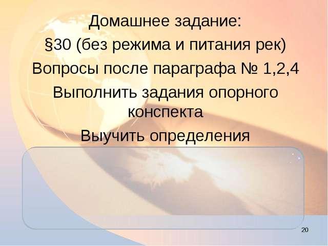 Домашнее задание: §30 (без режима и питания рек) Вопросы после параграфа № 1,...