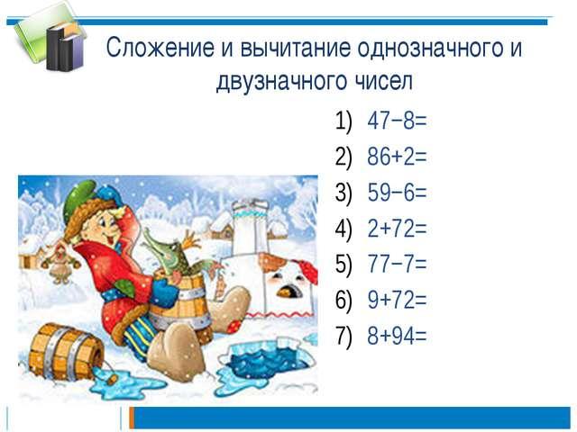 Сложение и вычитание однозначного и двузначного чисел 47−8= 86+2= 59−6= 2+72=...