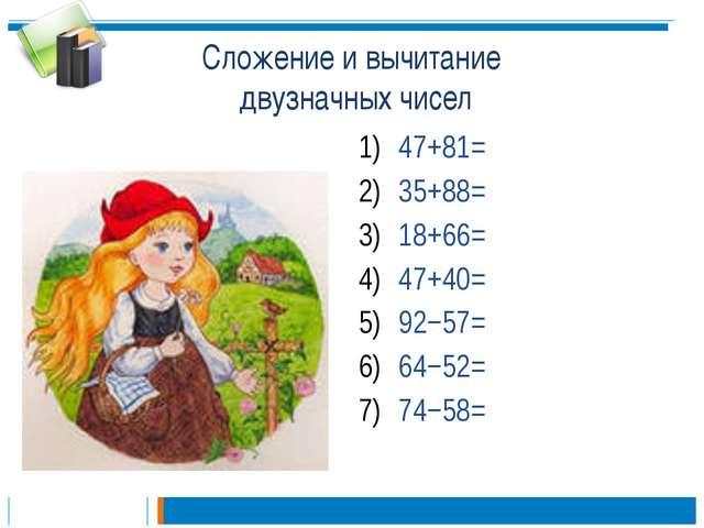 Сложение и вычитание двузначных чисел 47+81= 35+88= 18+66= 47+40= 92−57= 64−5...