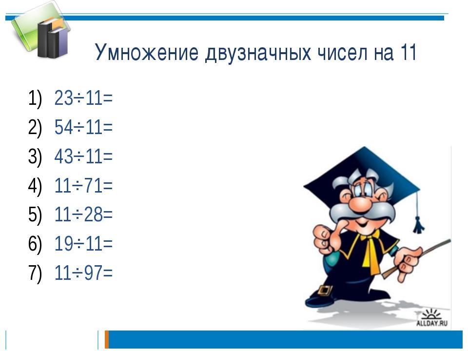 Умножение двузначных чисел на 11 23⋅11= 54⋅11= 43⋅11= 11⋅71= 11⋅28= 19⋅11= 11...
