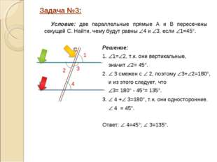 Решение: 1. 1=2, т.к. они вертикальные, значит 2= 45°. 2.  3 смежен с  2