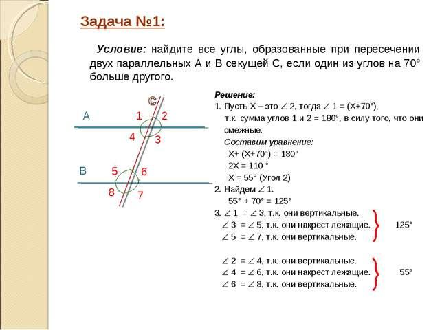 Решение: 1. Пусть Х – это  2, тогда  1 = (Х+70°), т.к. сумма углов 1 и 2 =...