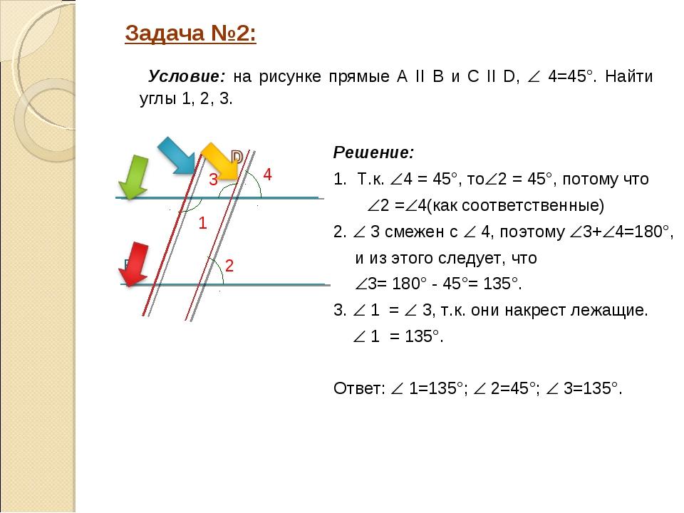 Решение: 1. Т.к. 4 = 45°, то2 = 45°, потому что 2 =4(как соответственные)...