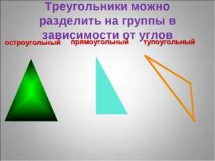 Треугольники можно разделить на группы в зависимости от углов остроугольный п
