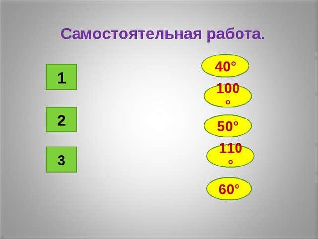 Самостоятельная работа. 1 3 2 60° 40° 100° 50° 110°