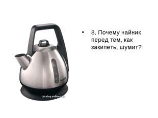8. Почему чайник перед тем, как закипеть, шумит?