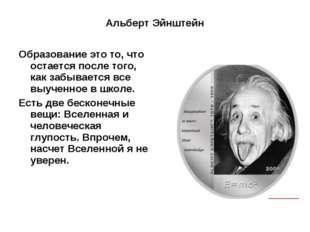 Альберт Эйнштейн Образование это то, что остается после того, как забывается